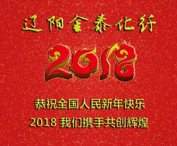 公司新闻  恭祝全国人民新年快乐     辽阳金泰化纤有限公司在这片
